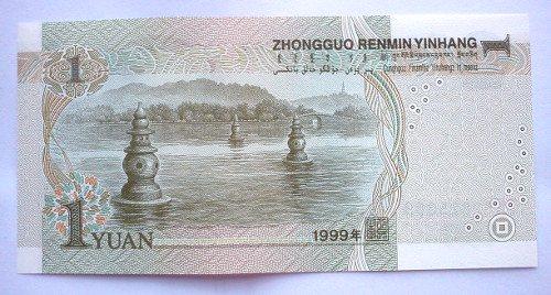 bankbiljet van 1 Chinese yuan
