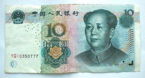 bankbiljet van 10 Chinese yuan, de Mao Zedong-kant