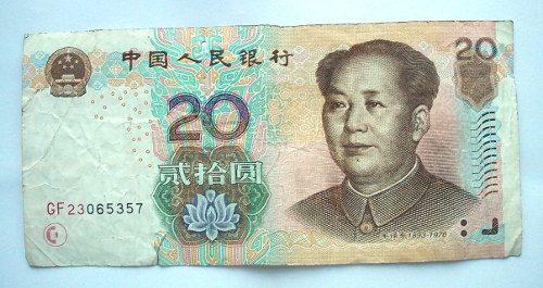 bankbiljet van 20 Chinese yuan, de Mao Zedong-kant