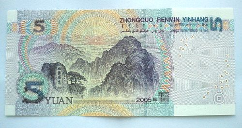 bankbiljet van 5 Chinese yuan