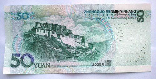 bankbiljet van 50 Chinese yuan