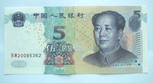 bankbiljet van 5 Chinese yuan, de Mao Zedong-kant
